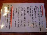 20100503_晴_メニュー
