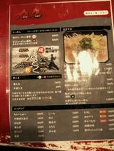 20140914_力丸_MENU1