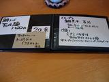 20120106_伊佐夫_メニュー1