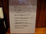 20090314_ヒムロク_こだわり
