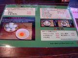 20110225_梨の花_メニュー3