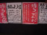 20080726_博多一丁_こだわり2
