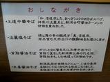 20140215_鶴若_おしながき