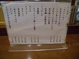 20131115_おざわ_MENU