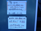 20150102_ajitoism_MENU