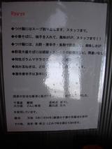20090614_ryu-ya_こだわり