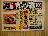 20111129_日の出@田町_食べ