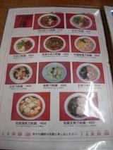 20080508_華隆餐館_メニュー1