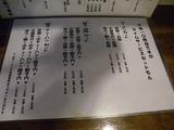 20120617_元次_MENU2