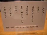 20100601_頑者_メニュー