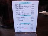 20110326_最大元_メニュー1