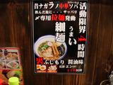 20101023_ふじもり_メニュー2