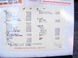 20090207_てんくう_メニュー