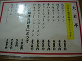 20120107_大岩亭_メニュー1