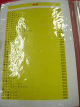 20120505_玉泉亭_MENU1