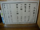 20120408_村岡屋_メニュー