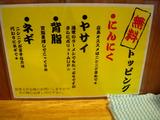 20090904_大仙_無料トッピング