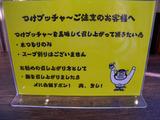 20131116_あらとんブッチャー