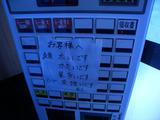 20140510_渡辺_MENU