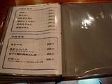 20080326_天下ご麺_メニュー3
