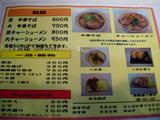 20090111_源さん_メニュー