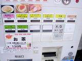 20100304_楽々こてつコラボ_メニュー