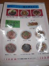 20080508_華隆餐館_メニュー2