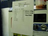 20091010_蓮爾_メニュー