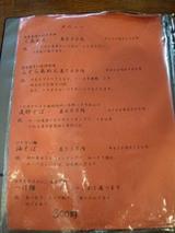 20080322_寸八_メニュー1