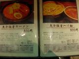 20090921_竹虎_メニュー2
