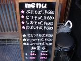20111203_ひろし_メニュー