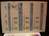 20101223_大波_メニュー
