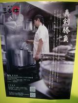 まるは20080114_ポスター
