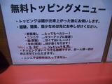 20140927_鳳_無料トッピング
