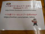 20130904_魂男_FB