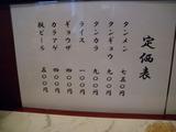 20130923_横浜鍛麺_MENU1