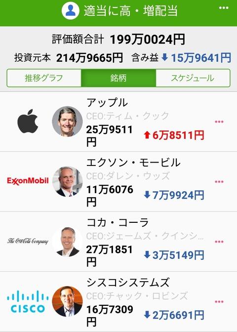 Screenshot_20200503-105906