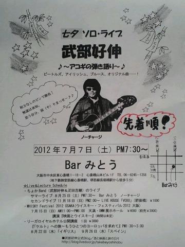 七夕ソロライブ(2012.7.7)