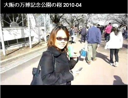 大阪の万博記念公園の桜 2010-04
