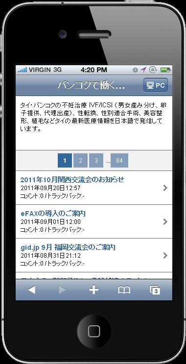 iPhone_4_screenshot.png