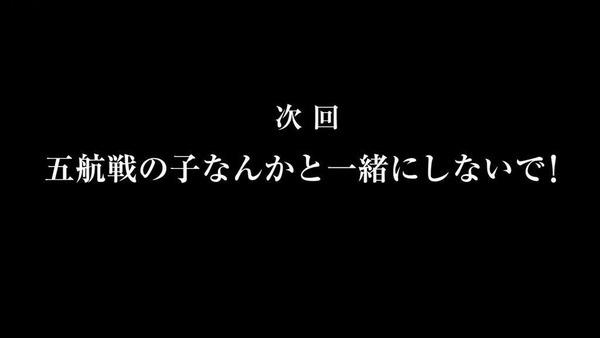 艦これ4-1