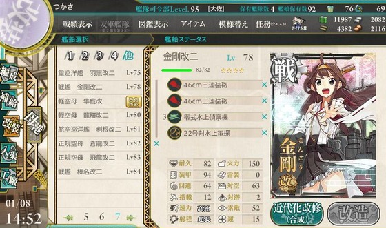艦これ1-105