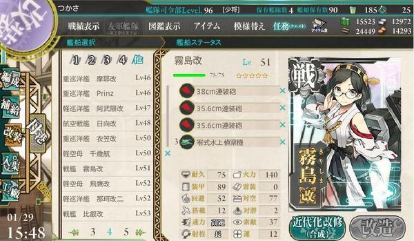 艦これ4-5