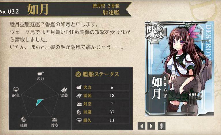 艦これ3-23