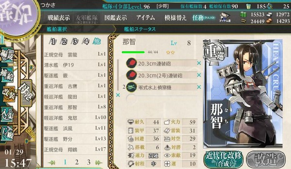 艦これ4-3