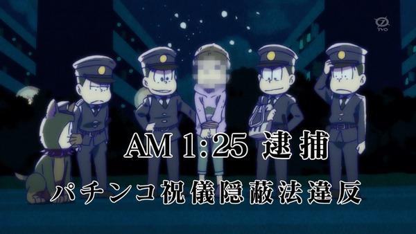 おそ松3-2