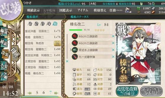 艦これ1-107