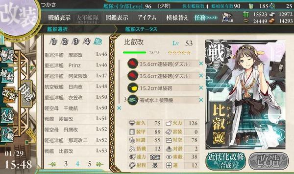 艦これ4-4