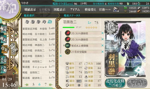 艦これ4-2