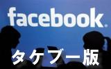 タケブー版Facebook